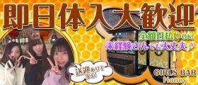 【小岩】Girl's Bar HONEY(ハニー) 市川キャバクラ 即日体入募集バナー