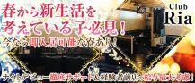 Club Ria(ライア)【公式求人情報】 バナー