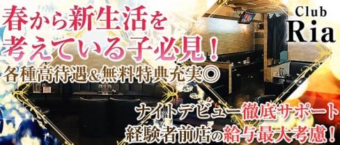 Club Ria(ライア)【公式求人情報】(錦糸町キャバクラ)の求人・バイト・体験入店情報