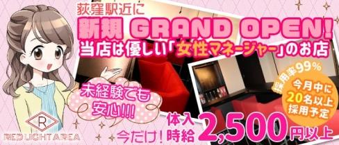 Girls Lounge RED LIGHT AREA(レッドライトエリア)【公式求人・体入情報】(吉祥寺ガールズラウンジ)の求人・バイト・体験入店情報