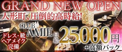 【人形町】CLUB AMIE(エイミー) 【公式求人情報】(秋葉原キャバクラ)の求人・バイト・体験入店情報