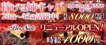 ピアサイド【公式求人情報】 バナー