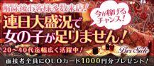 ピアサイド【公式求人・体入情報】 バナー