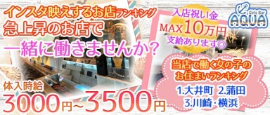Girls Bar AQUA(アクア) 【公式求人情報】(品川ガールズバー)の求人・バイト・体験入店情報