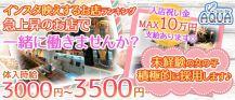 【田町・品川・新橋】Girls Bar AQUA(アクア) 【公式求人情報】 バナー
