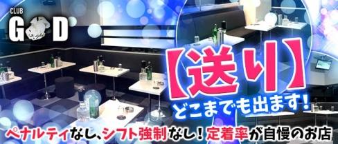 CLUB GOD(クラブ ゴッド)【公式求人情報】(吉祥寺キャバクラ)の求人・バイト・体験入店情報