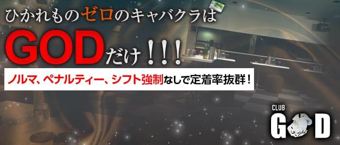 CLUB GOD(クラブ ゴッド) 吉祥寺キャバクラ バナー