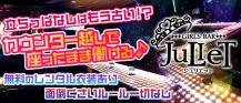 Girl's Bar JuLieT~ジュリエット~【公式求人情報】 バナー