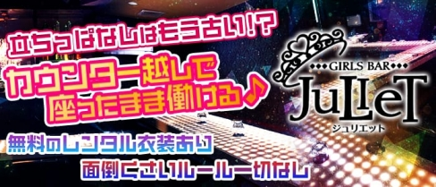 Girl's Bar JuLieT~ジュリエット~【公式求人情報】(大井町ガールズバー)の求人・バイト・体験入店情報