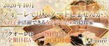 club cuore(クオーレ)【公式求人情報】 バナー