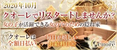 CLUB Cuore(クオーレ)【公式求人情報】(経堂キャバクラ)の求人・バイト・体験入店情報