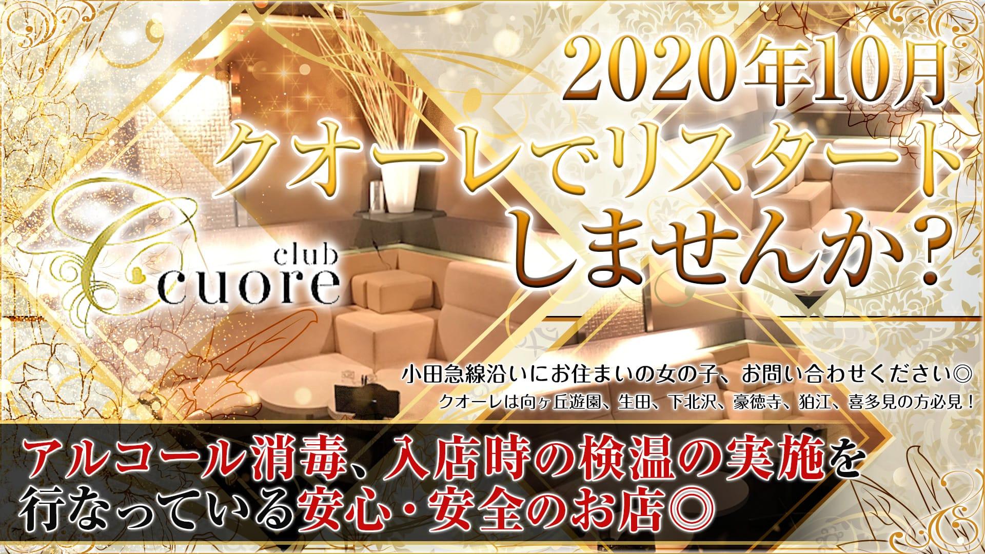 CLUB Cuore(クオーレ) 経堂キャバクラ TOP画像