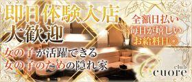 CLUB Cuore(クオーレ) 経堂キャバクラ 即日体入募集バナー
