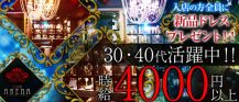 CLUB ARENA(アリーナ)【公式求人情報】 バナー