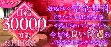 club sherry(シェリー)【公式求人情報】 バナー