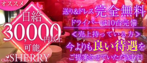 club sherry(シェリー)【公式求人情報】(川崎キャバクラ)の求人・バイト・体験入店情報