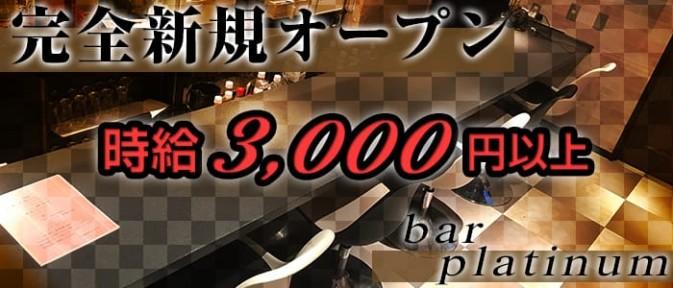 bar platinum(プラチナ)【公式求人情報】