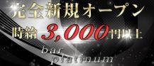 bar platinum(プラチナ)【公式求人情報】 バナー