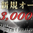 初めまして!bar platinum(プラチナ)です!
