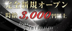 bar platinum(プラチナ) 北千住ガールズバー 即日体入募集バナー