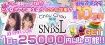 ChouChou 新橋SL店(シュシュ)【公式求人情報】 バナー