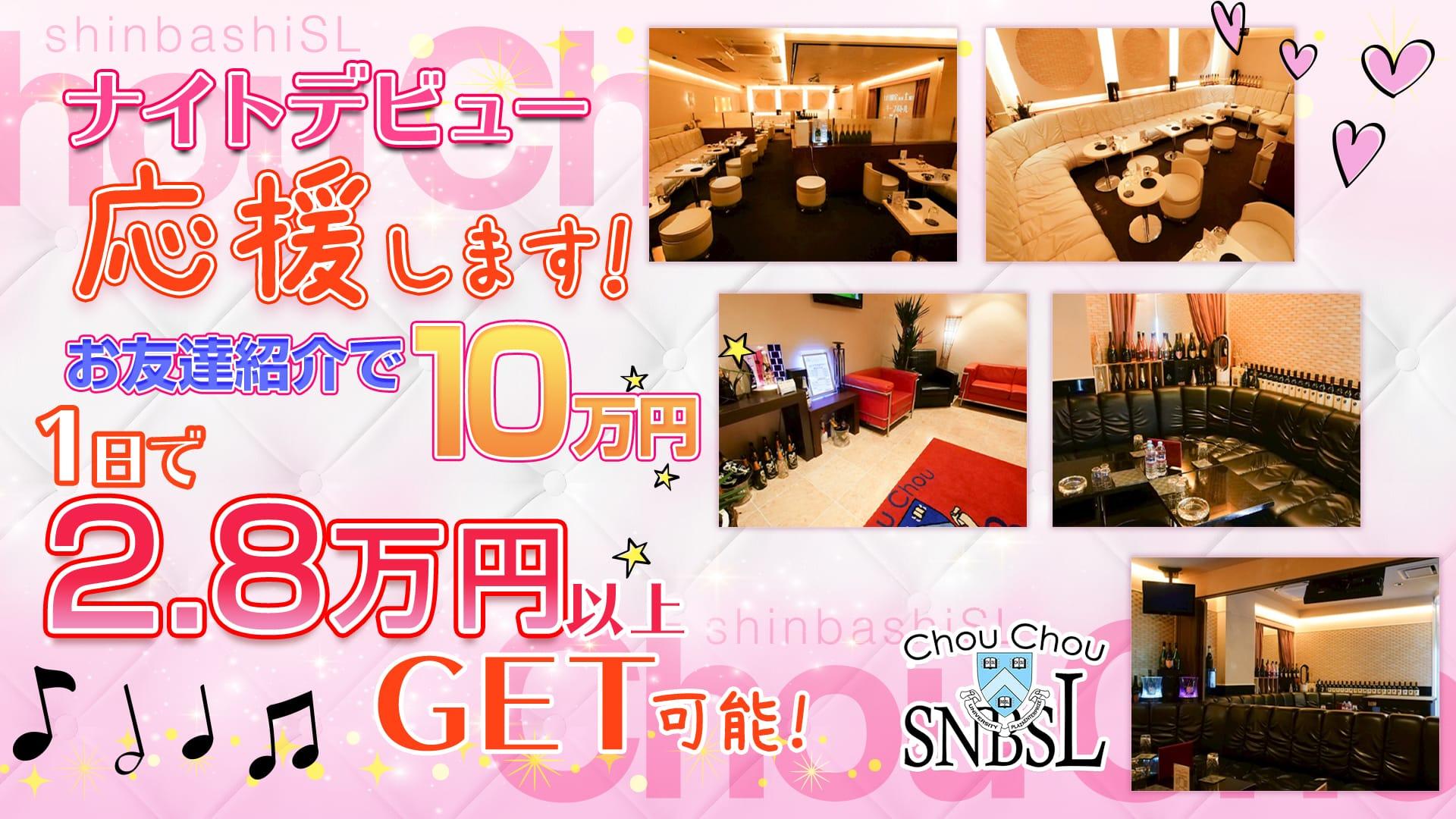 ChouChou 新橋SL店(シュシュ) 新橋キャバクラ TOP画像