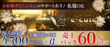 e-cute(イーキュート)【公式求人情報】 バナー
