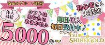 CLUB SHINE GOLD~シャインゴールド~【公式求人情報】 バナー
