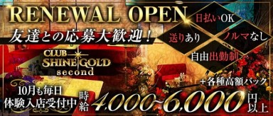Club SHINE GOLD second(シャインゴールド セカンド)【公式求人・体入情報】(八王子キャバクラ)の求人・バイト・体験入店情報