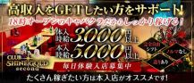 Club SHINE GOLD second(シャインゴールド セカンド)【公式求人・体入情報】 バナー
