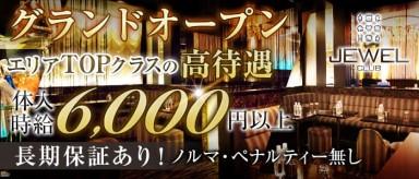 JEWEL CLUB(ジュエルクラブ)【公式求人情報】(町田キャバクラ)の求人・バイト・体験入店情報