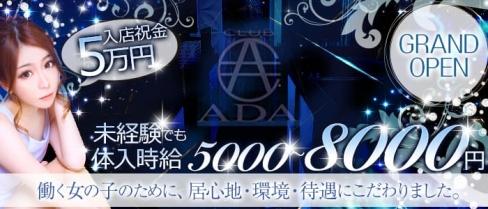 CLUB ADA(エイダ)【公式求人情報】(町田キャバクラ)の求人・バイト・体験入店情報