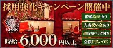 EDEN TOKYO(エデン トウキョウ)【公式求人情報】(町田キャバクラ)の求人・バイト・体験入店情報