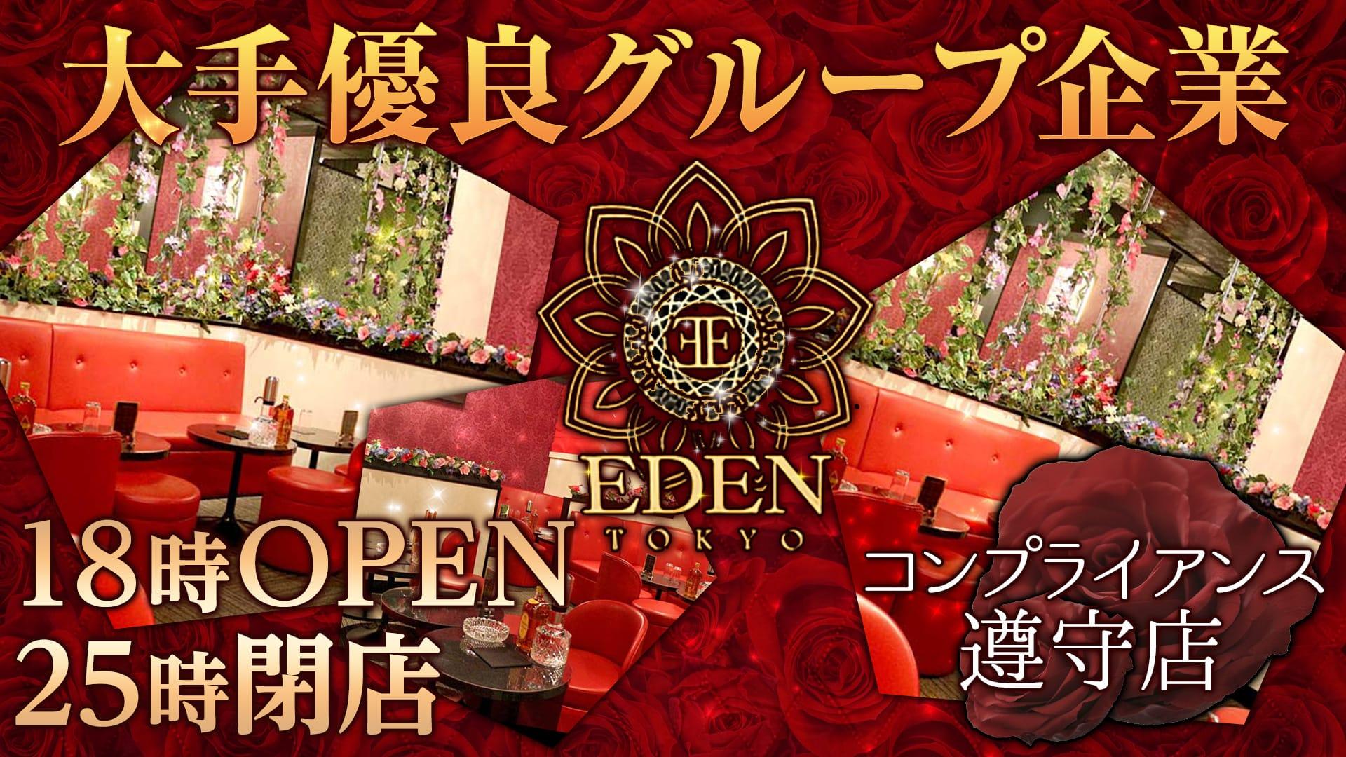 EDEN TOKYO(エデン トウキョウ) 町田キャバクラ TOP画像