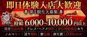 EDEN TOKYO(エデン トウキョウ) 町田キャバクラ 即日体入募集バナー