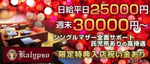 NewCLUB Kalypso(カリプソ)【公式求人情報】(平塚キャバクラ)の求人・バイト・体験入店情報
