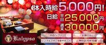 NewCLUB Kalypso(カリプソ)【公式求人情報】 バナー
