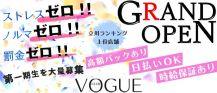 CLUB VOGUE (ヴォーグ)【公式求人情報】 バナー