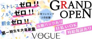 CLUB VOGUE (ヴォーグ)【公式求人情報】(立川キャバクラ)の求人・バイト・体験入店情報