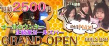 GIRLS BAR Honey(ハニー)【公式求人情報】 バナー