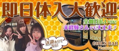 GIRLS BAR Honey(ハニー)【公式求人情報】(府中ガールズバー)の求人・バイト・体験入店情報