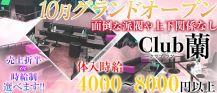 CLUB 蘭(クラブラン)【公式求人情報】 バナー