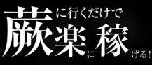 Club ジャングルジャングル【公式求人情報】 バナー