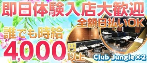 Club ジャングルジャングル【公式求人情報】(大宮キャバクラ)の求人・バイト・体験入店情報