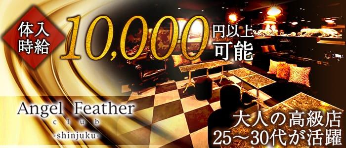 Angel Feather  新宿-エンジェルフェザーシンジュク-【公式】 歌舞伎町キャバクラ バナー