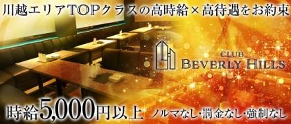 Beverly Hills(ビバリーヒルズ)【公式求人情報】(川越キャバクラ)の求人・バイト・体験入店情報