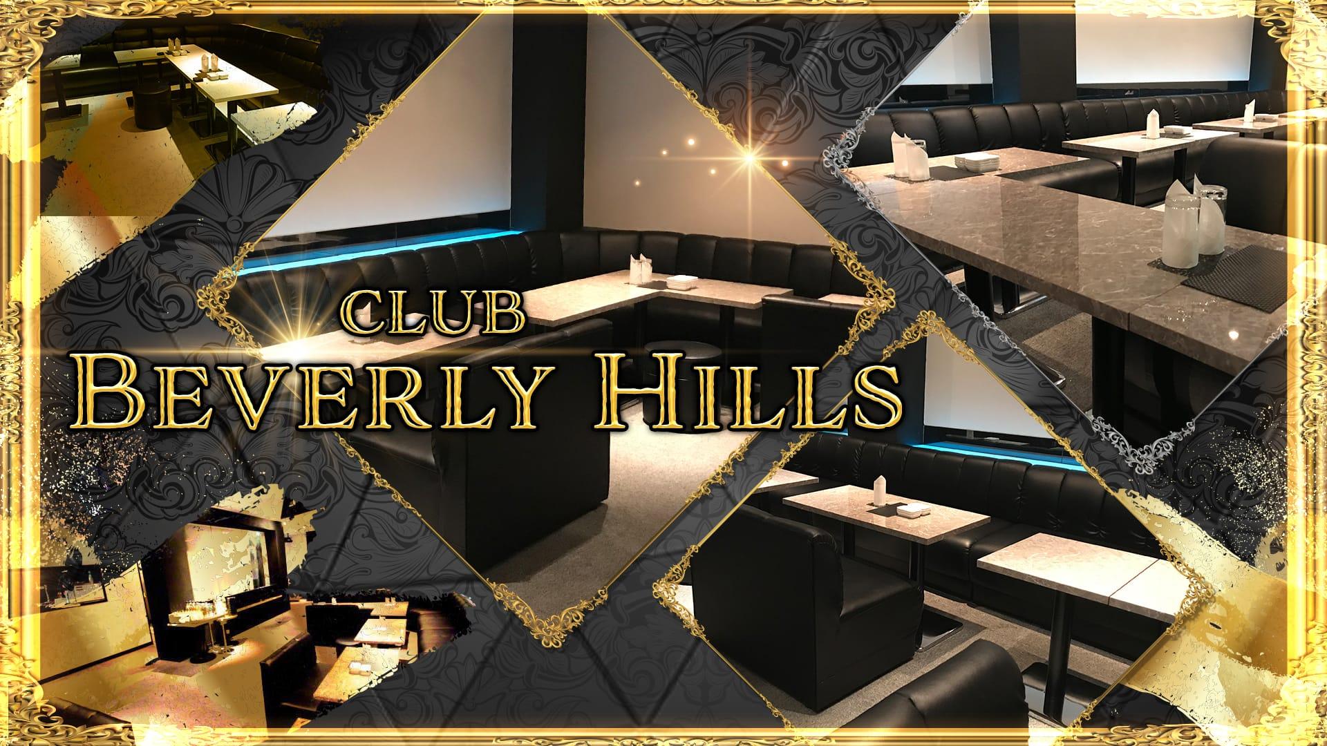 Beverly Hills(ビバリーヒルズ) 川越キャバクラ TOP画像