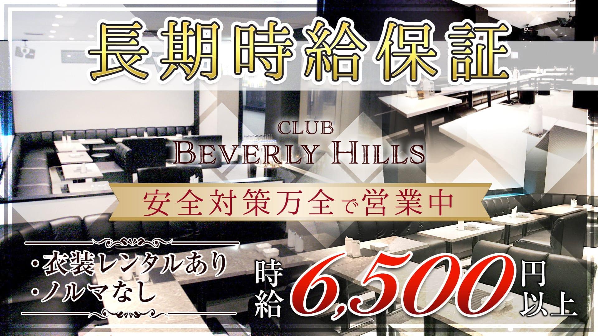 Beverly Hills(ビバリーヒルズ)【公式求人・体入情報】 川越キャバクラ TOP画像