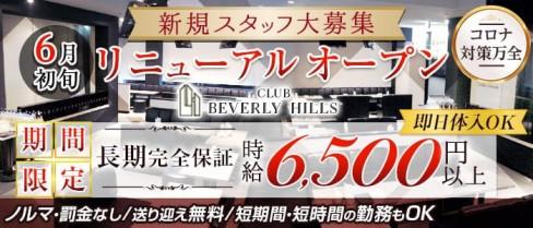 Beverly Hills(ビバリーヒルズ)【公式求人・体入情報】(川越キャバクラ)の求人・体験入店情報