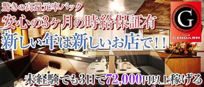 club GENDARME(ジャンダルム)【公式求人情報】